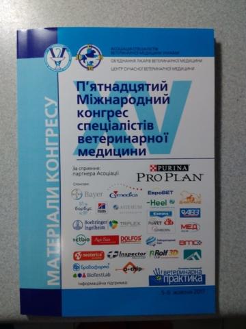 Ветеринарный конгресс в Броварах