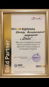 Диплом gold partner Ветеринарная клинка Хелс Сумы Диплом gold partner