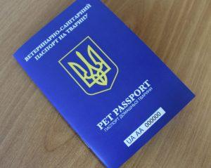 Новый ветпаспорт Украины
